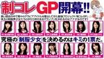 scgp_banner.jpg